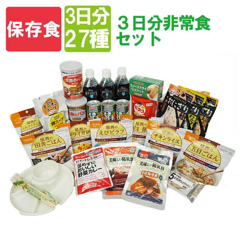 3日間分非常食セット[27種類31アイテム]