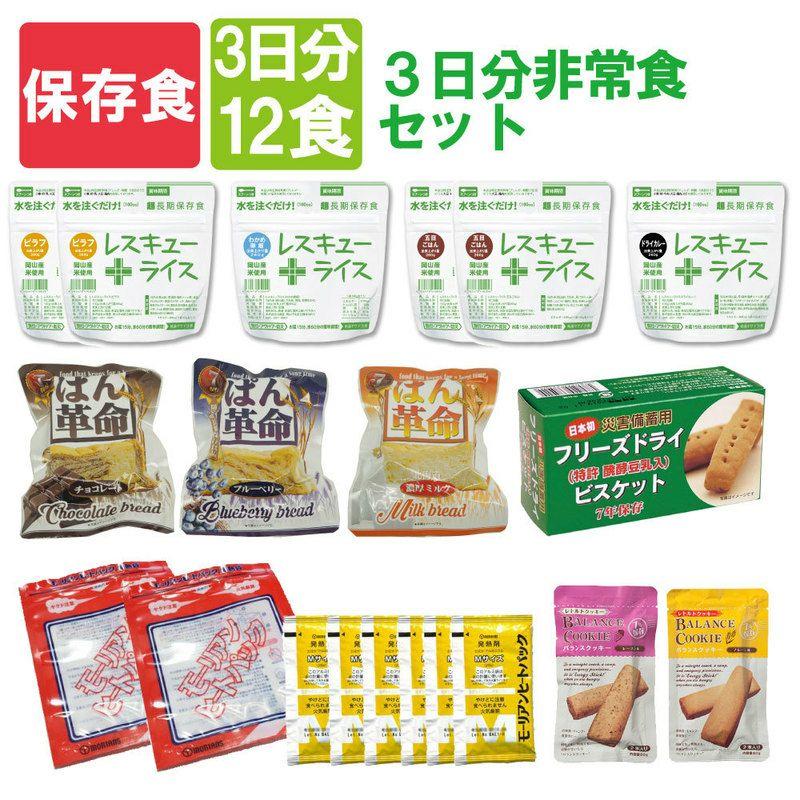【全品7年保存食】3日分非常食セット