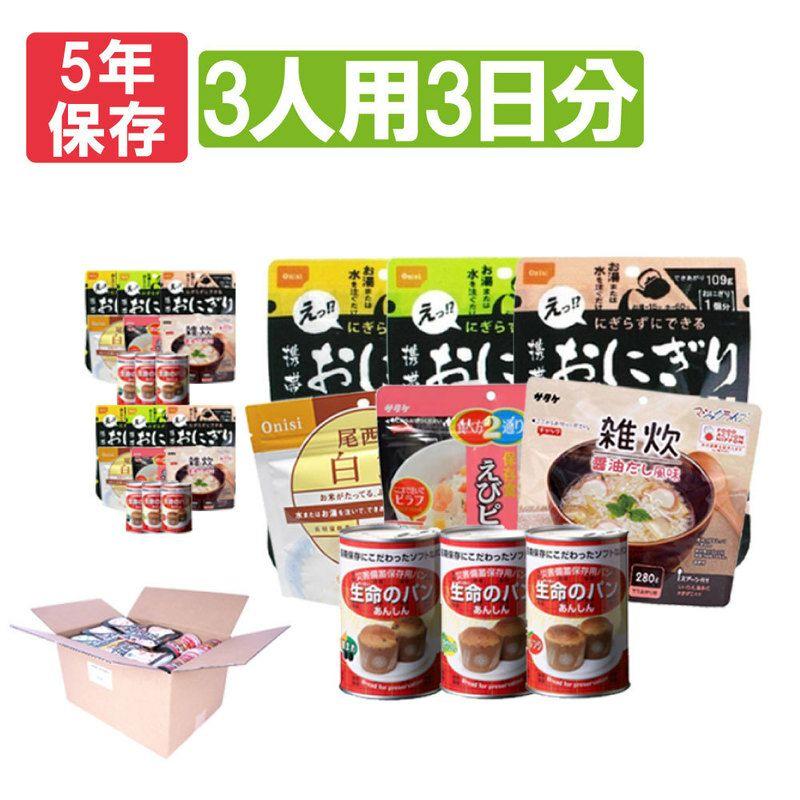 3人用/3日分(27食)非常食セット