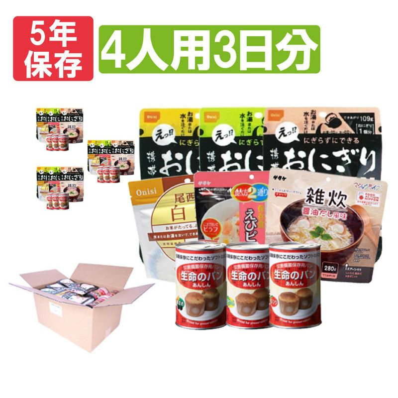 4人用/3日分(36食)非常食セット