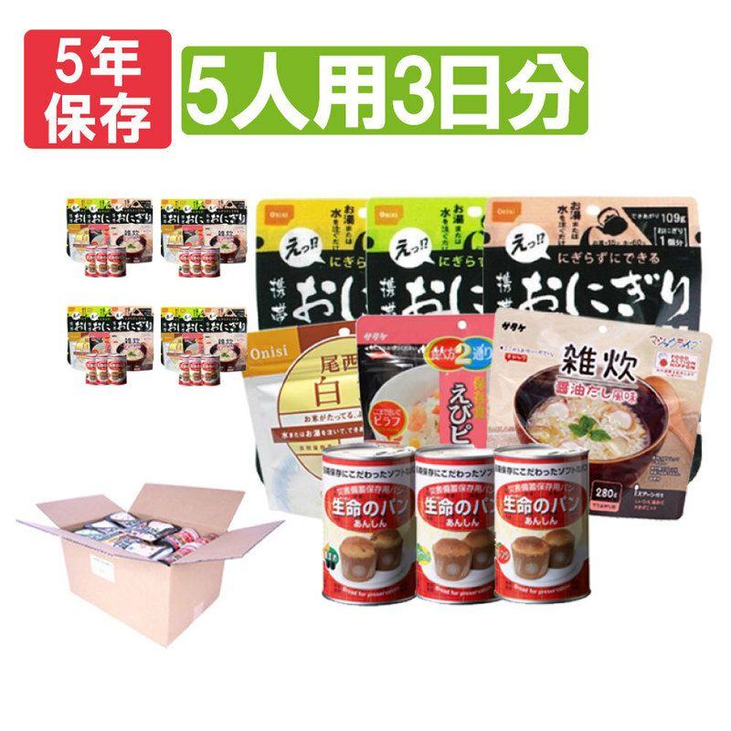 5人用/3日分(45食)非常食セット