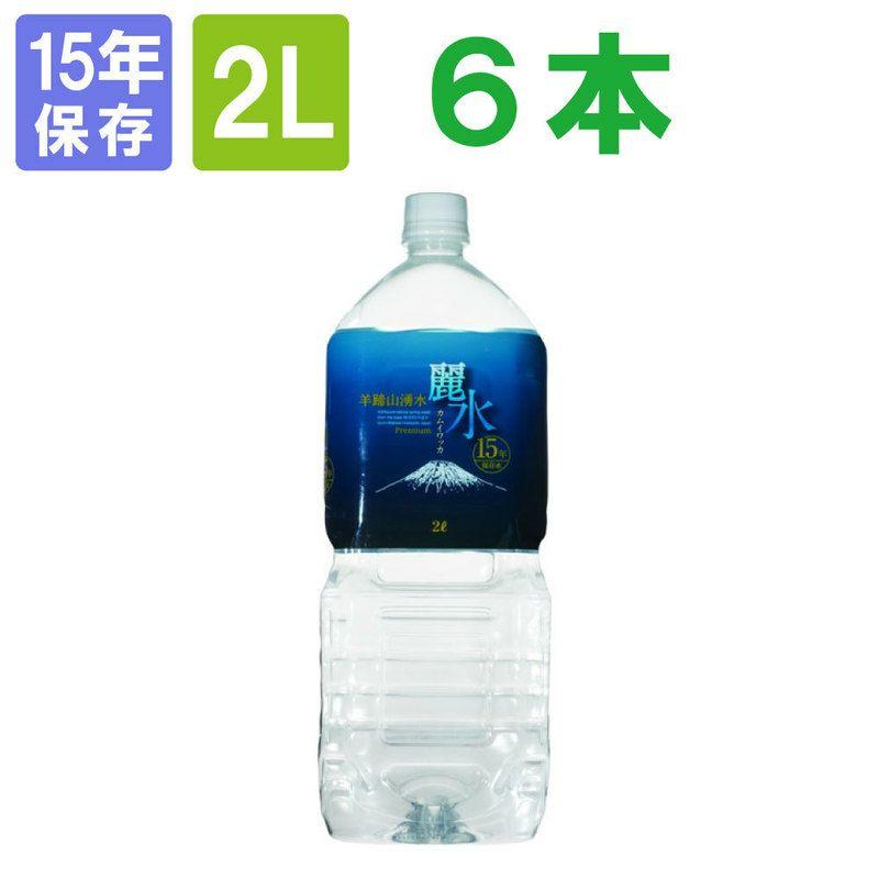 【15年保存水】ミネラルウォーター「カムイワッカ麗水2Lx6本」