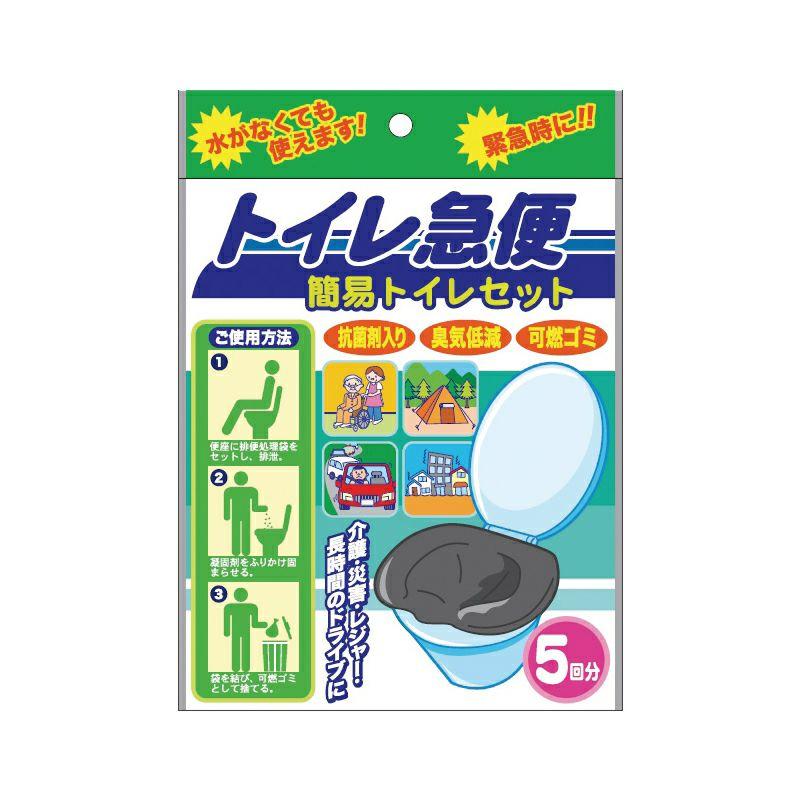 非常用簡易トイレ5回分トイレ急便10年保存(汚物袋付き)【メール便OK(2セットまで)】