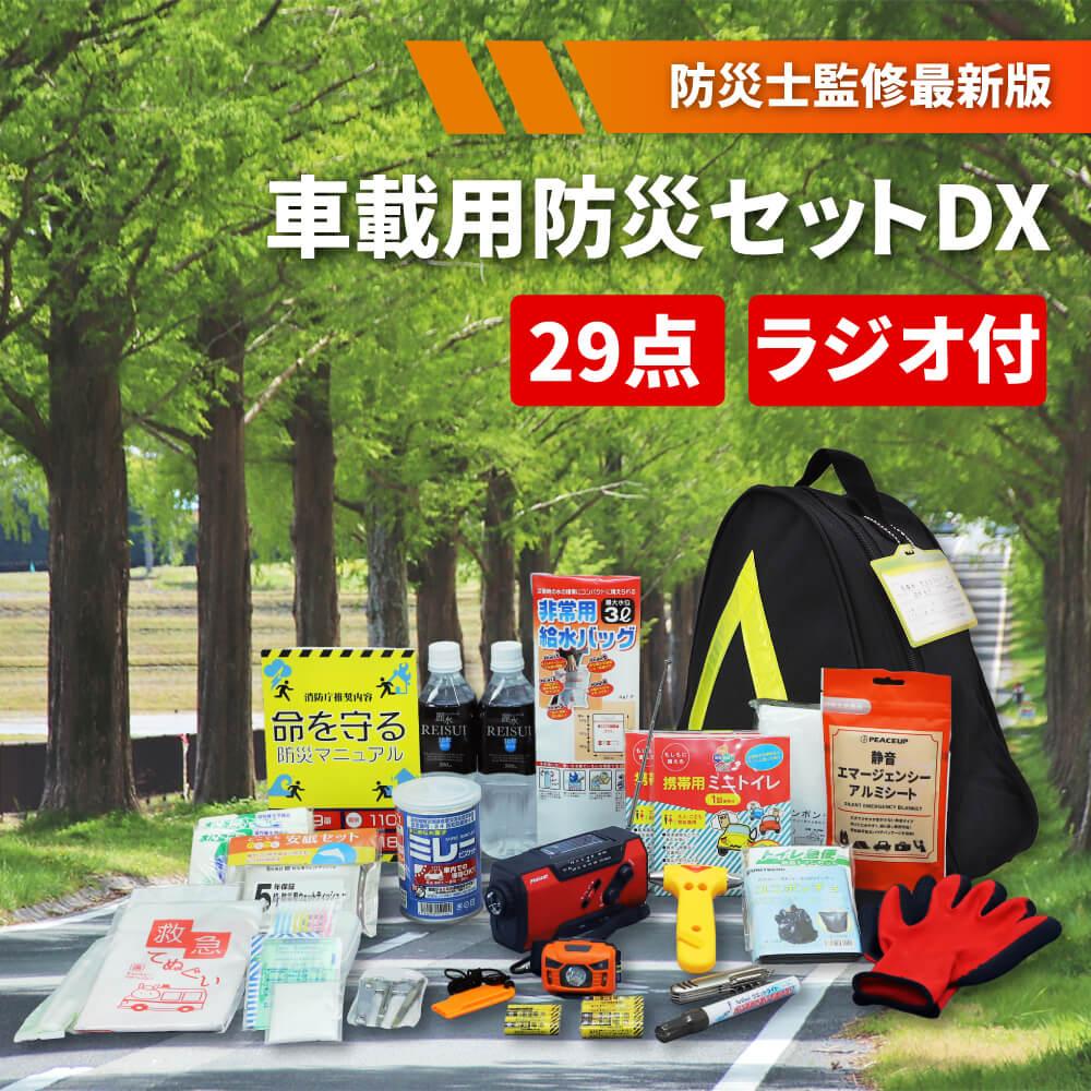 車載用DX防災セット