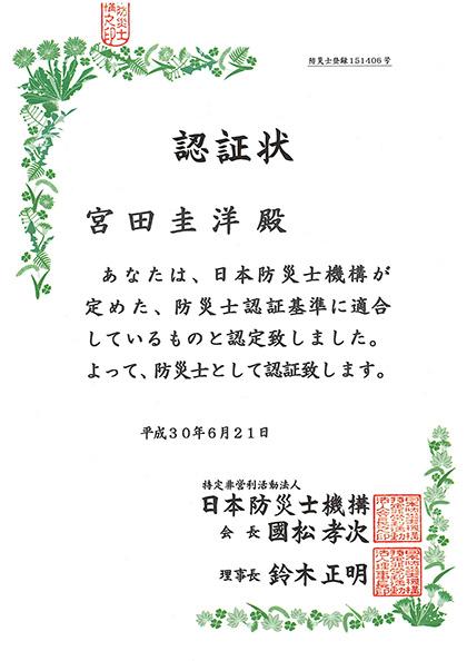 宮田防災士