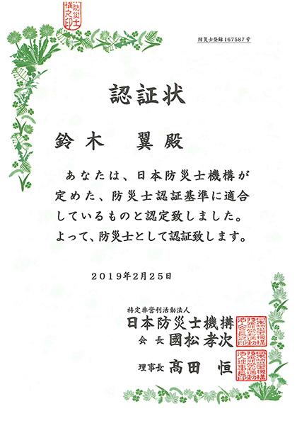 鈴木防災士