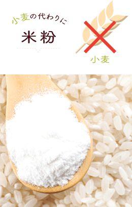 米粉を使った保存食