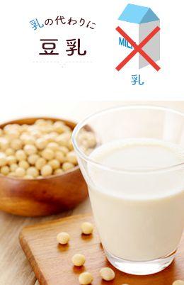 豆乳を使った保存食