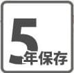 A4サイズ保存食 5年保存