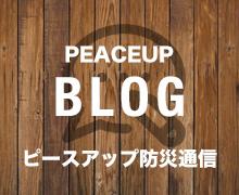 防災通信ブログ