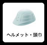ヘルメット・頭巾