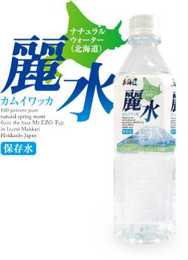 ジャパンミネラルのカムイワッカ麗水