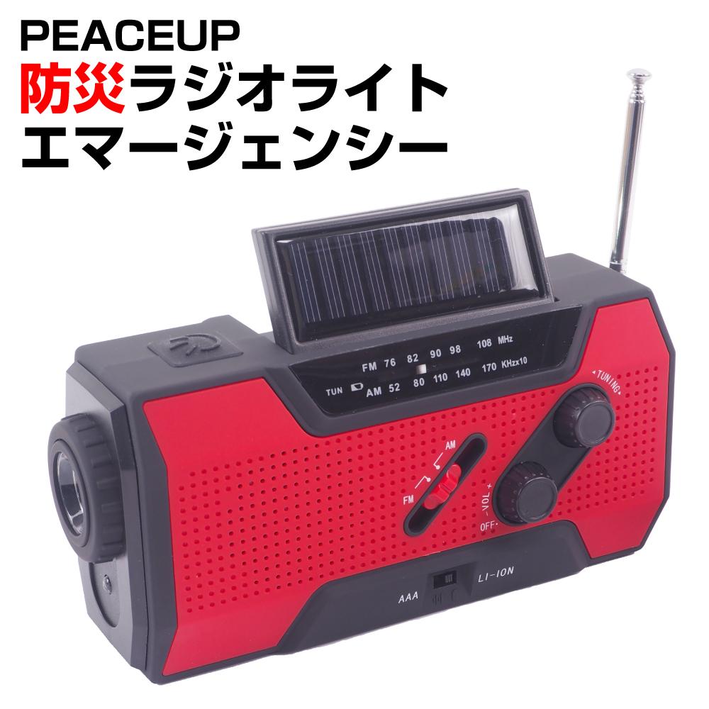 PEACEUP 防災ラジオ ライト エマージェンシー