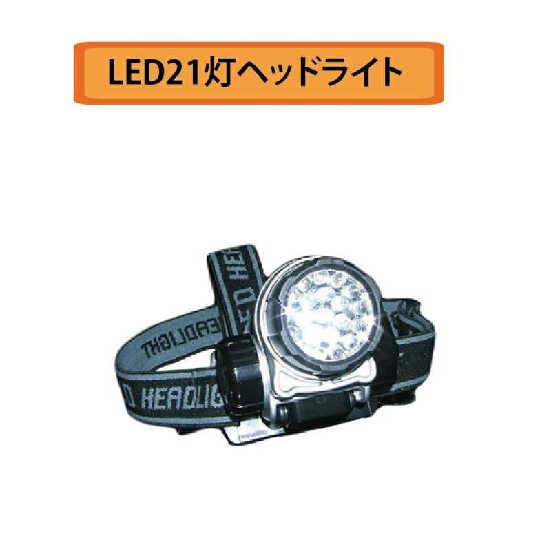 LED21灯ヘッドライト 4段階点灯パターン切替