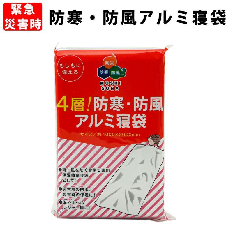 【メール便OK(4個まで)】レスキュー簡易寝袋