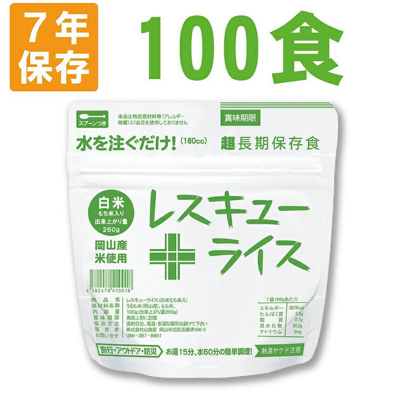 非常食7年保存レスキューライス「白飯 100食セット/箱」