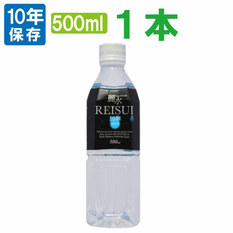 【10年保存水】ミネラルウォーター「カムイワッカ麗水500mlx1本」