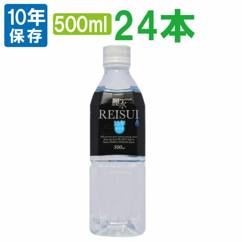 【10年保存水】ミネラルウォーター「カムイワッカ麗水500ml×24本セット」