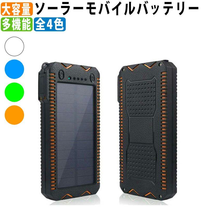 ソーラーモバイルバッテリーPSE認証済10000mAhオレンジ