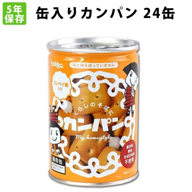 備食カンパン110gx24缶セット/箱金平糖入5年保存