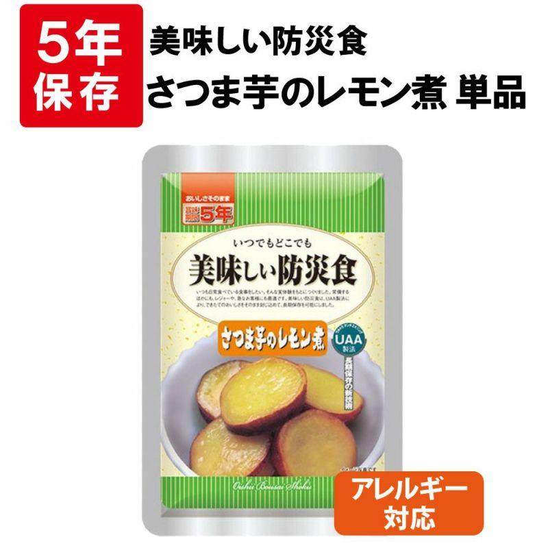 アレルギー対応美味しい防災食(さつま芋のレモン煮)
