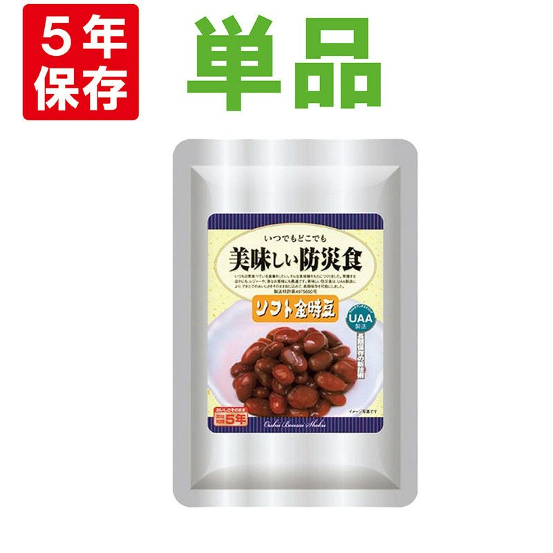 アレルギー対応美味しい防災食(ソフト金時豆)