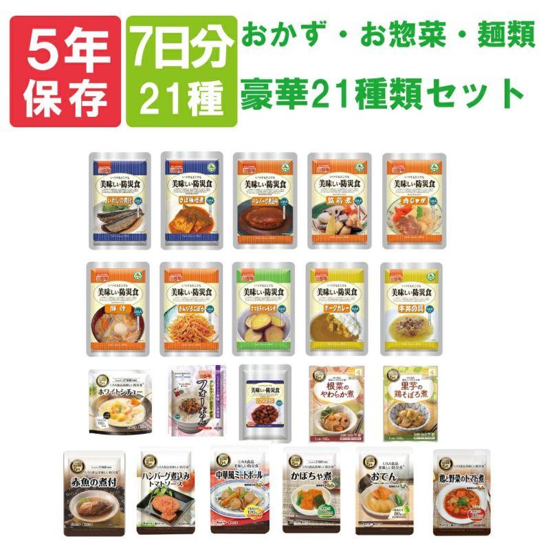美味しい防災食【おかず/お惣菜と麺類12種類Dセット】5年保存食そのまま食べられる非常食