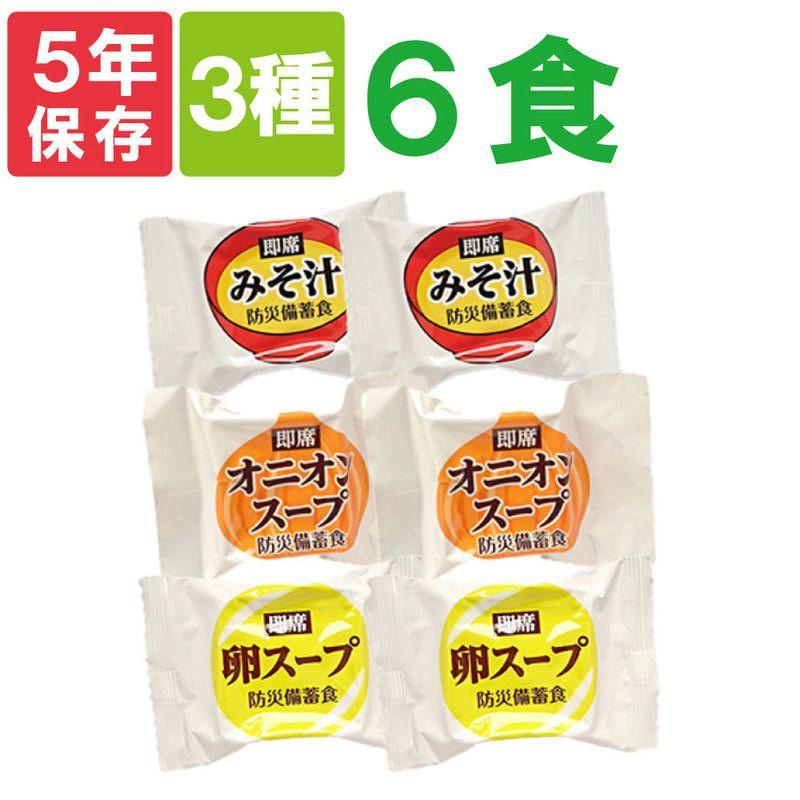 保存食即席スープ3種類6食分セット「みそ汁・卵スープ・オニオンスープ×各2食=6食分」