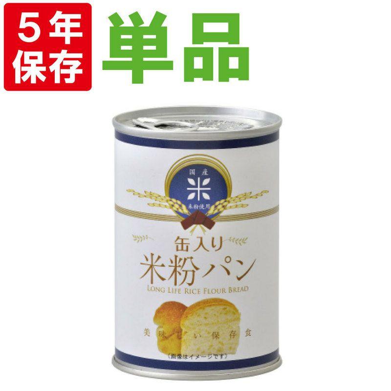 非常食「缶入米粉パン」