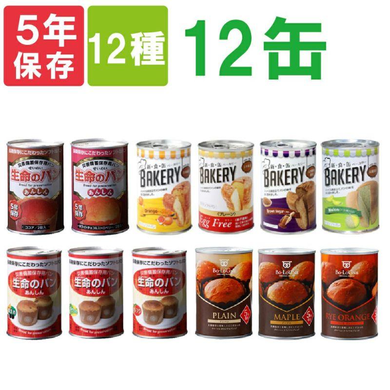 非常食セット「缶入り5年保存パン10種類x10缶セット」美味しい保存パンの詰め合わせ