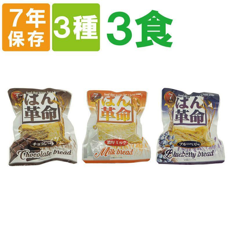 7年保存非常食ぱん革命「3個セット(3種類)」