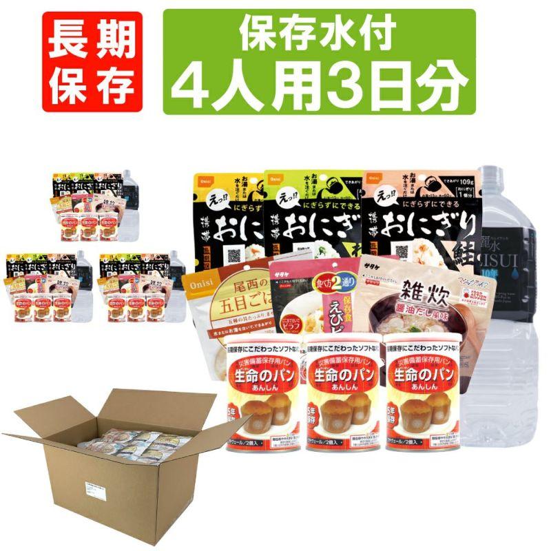4人用/3日分(36食)【10年保存水付】