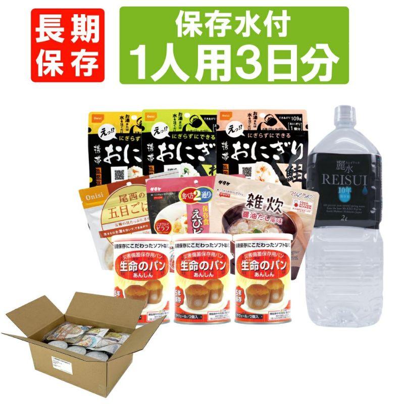 3日分(9食)【10年保存水付】