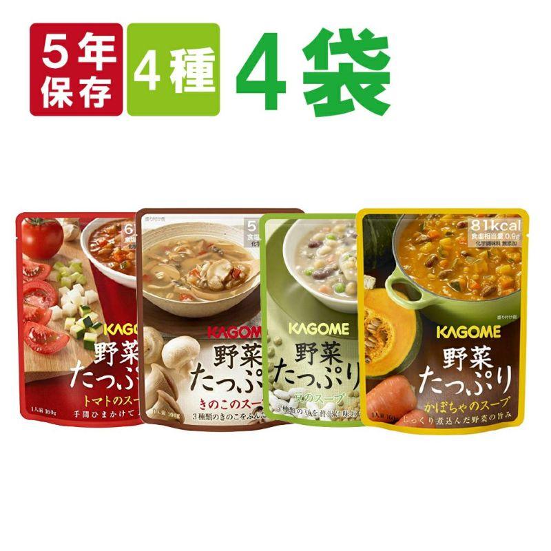 【メール便OK(1セットまで)】カゴメ 野菜たっぷりスープ バラエティ4種セット「きのこのスープ/トマトのスープ/カボチャのスープ/豆のスープ」