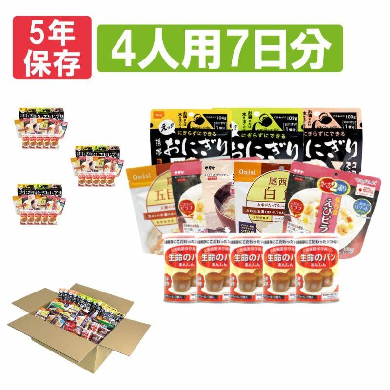 4人用/7日分(84食)非常食セット