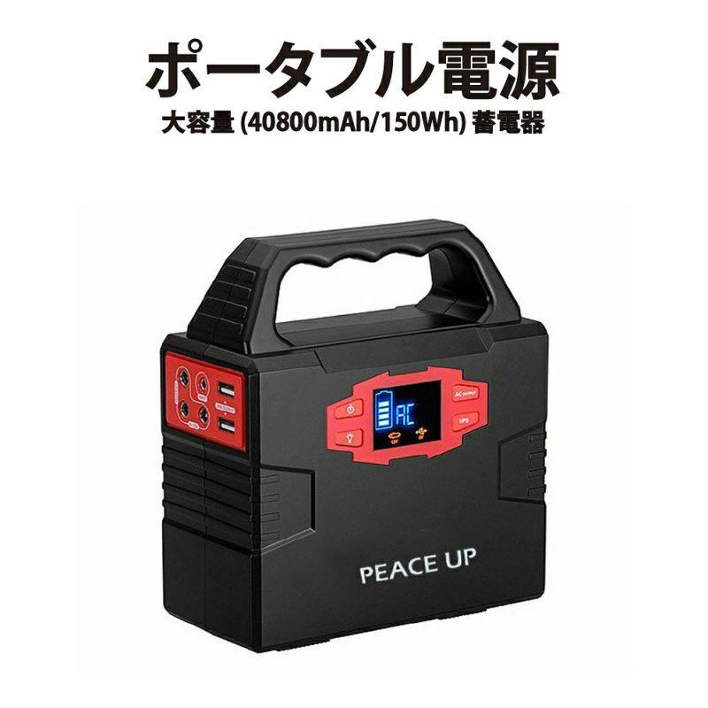 PEACEUP ポータブル電源 大容量 (40800mAh/150Wh) 蓄電器 (USB & AC & DC出力対応)