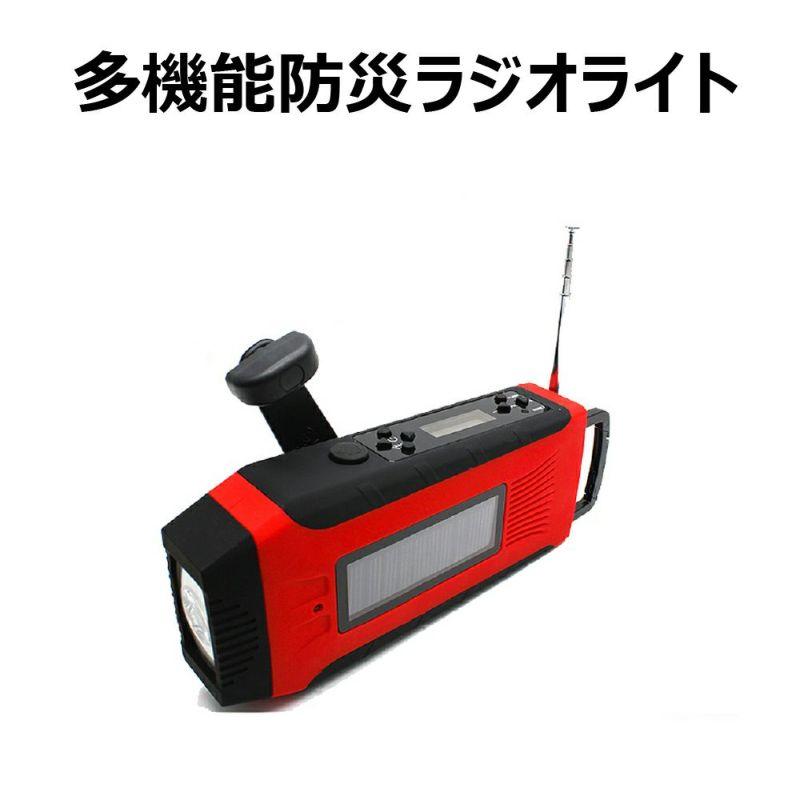多機能防災ラジオライト