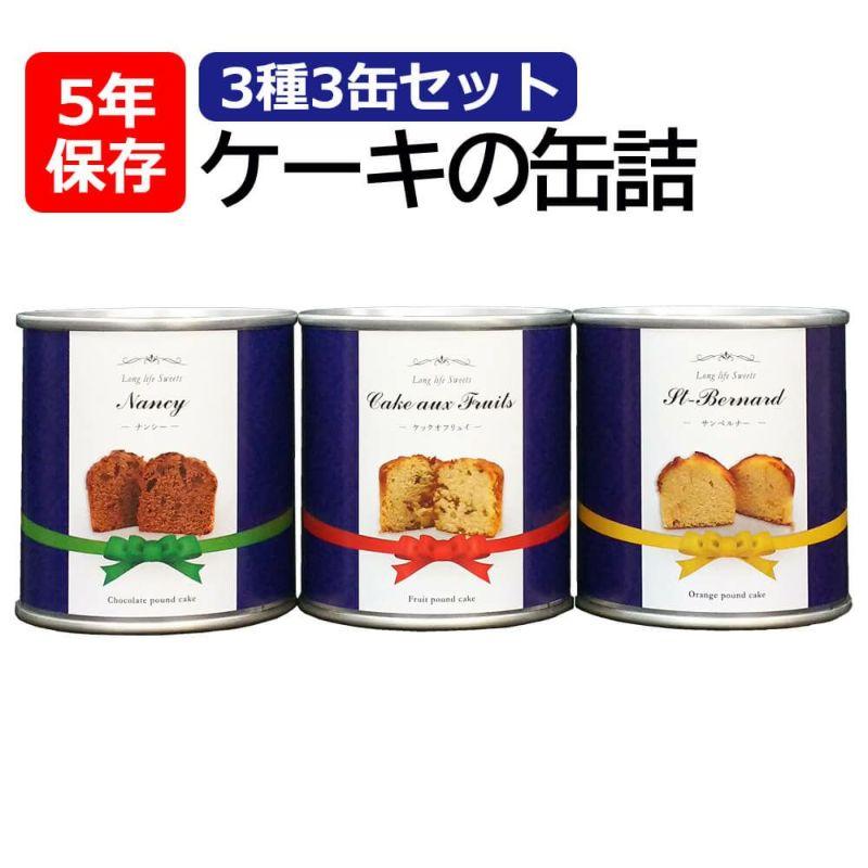 非常食5年保存食「ケーキの缶詰 3種類 3缶セット」