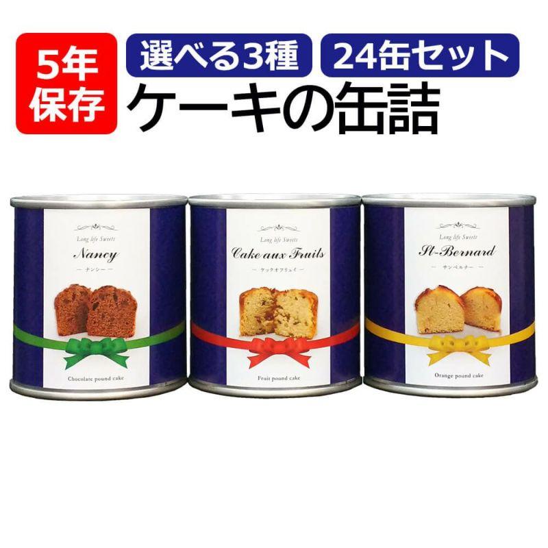 非常食5年保存食「ケーキの缶詰24缶セット」(チョコレート)