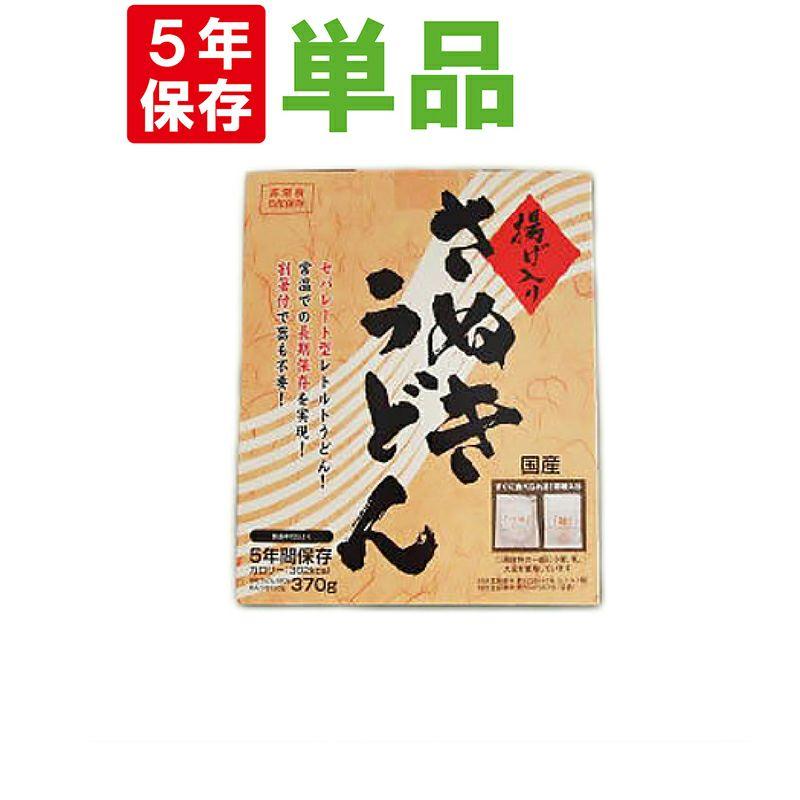 非常食 5年保存食 讃岐うどん 本場 香川県の揚げ入りさぬきうどん 水不要