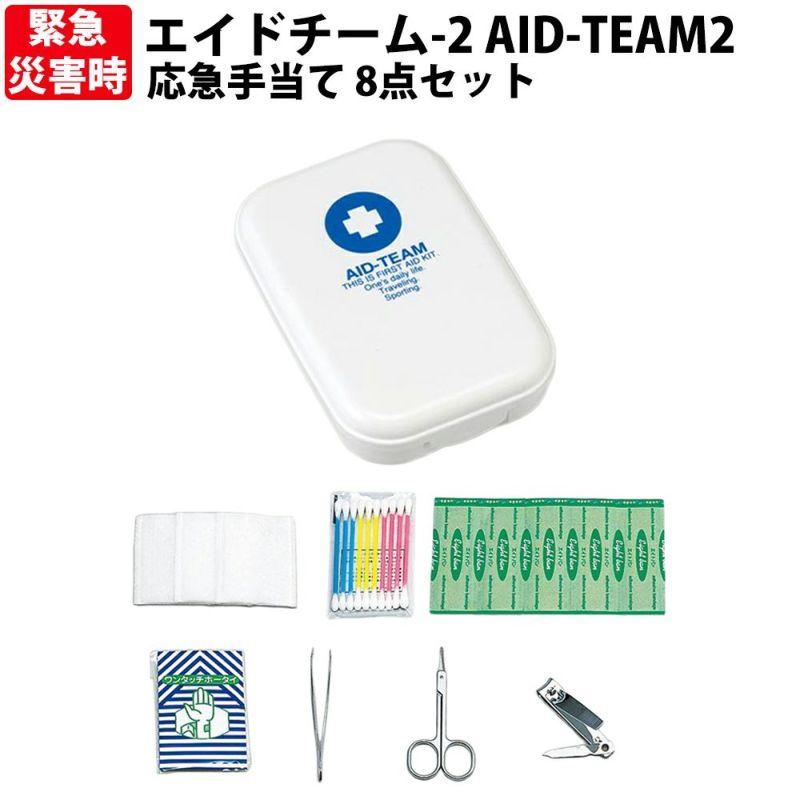 コンパクトな救急セット エイドチーム-2