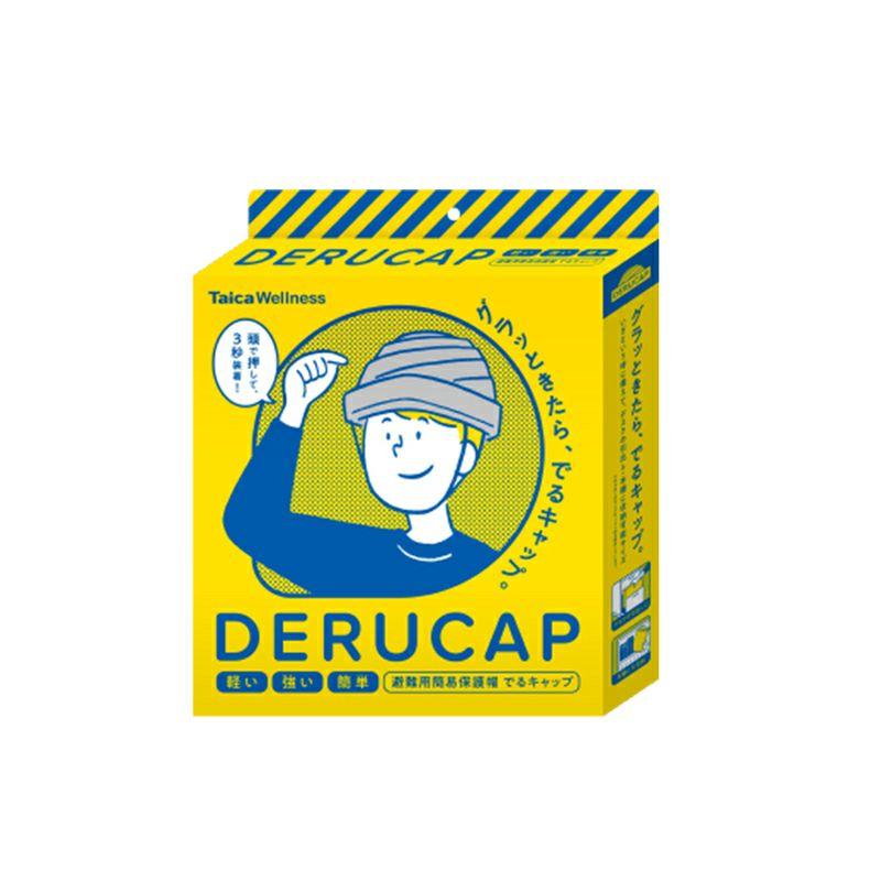 緊急避難 防災用品 でるキャップ(DERUCAP) コンパクト タイカ Taica