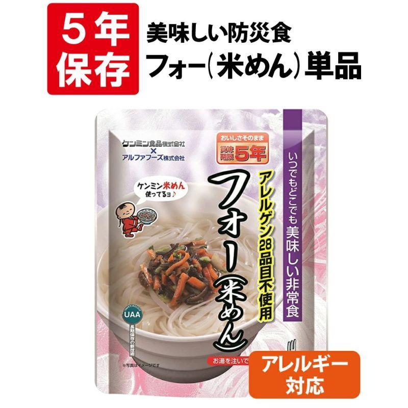 アレルギー対応 美味しい防災食 (フォー(米めん))