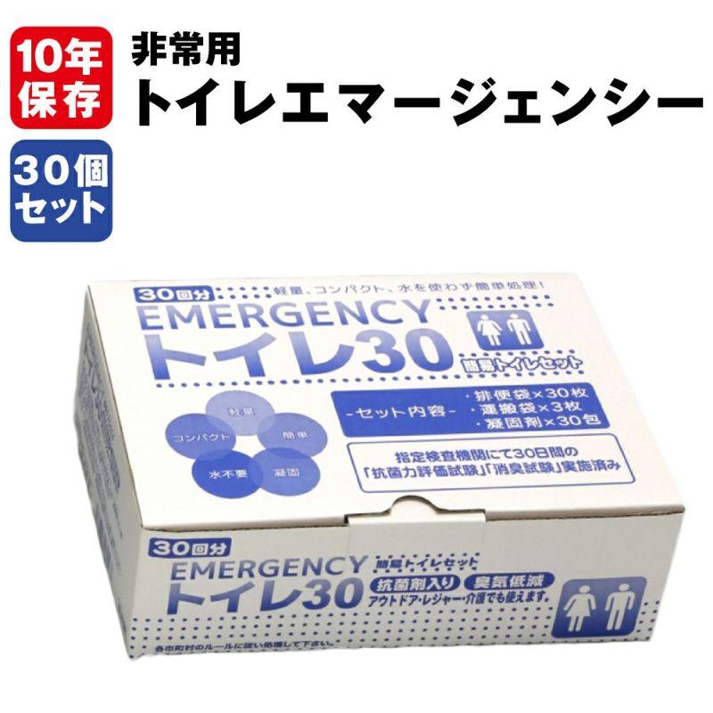 非常用トイレエマージェンシートイレ30回分セット抗菌剤入り10年保存可能水を使わない簡易トイレ