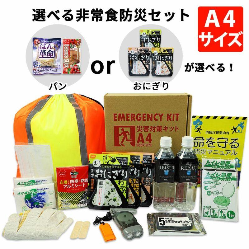 A4サイズ災害備蓄用防災セット基本内容BOX1(7年保存パン)