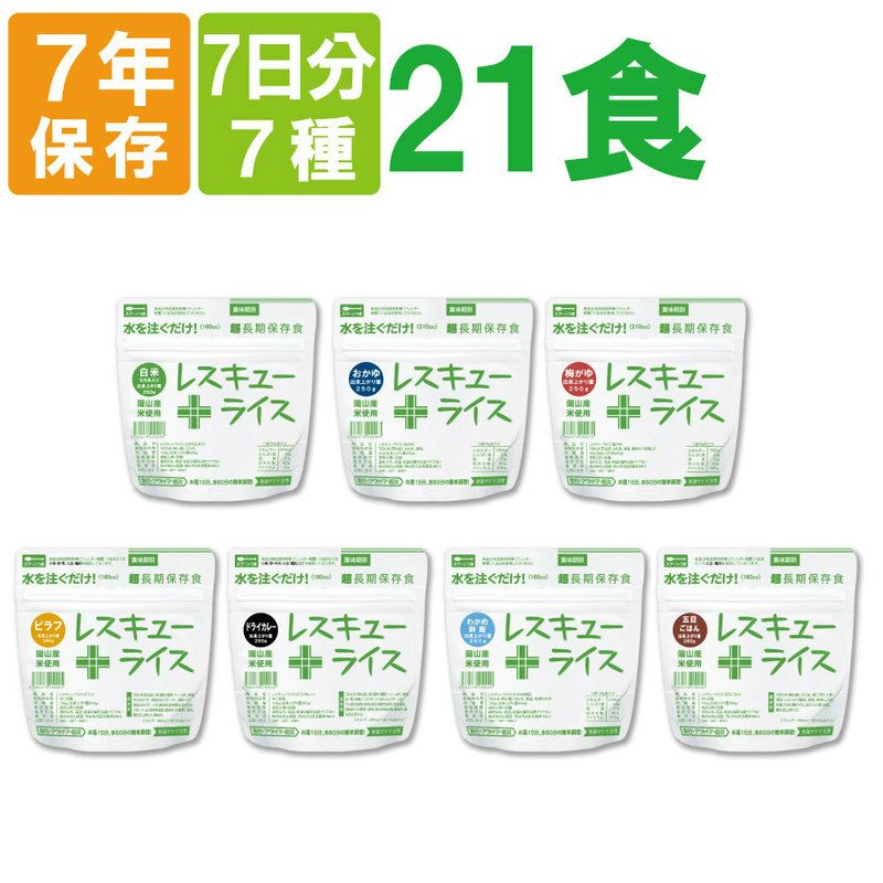 7日分【7年保存】 レスキューライス【全7種類 21食セット】