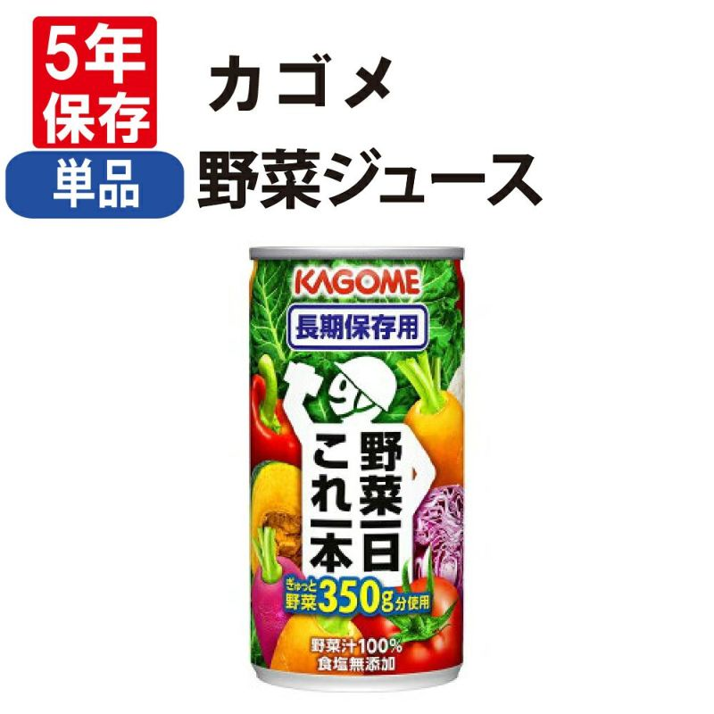 非常食カゴメ野菜一日これ一本長期保存用190gx1本【5年保存】KAGOME野菜ジュース
