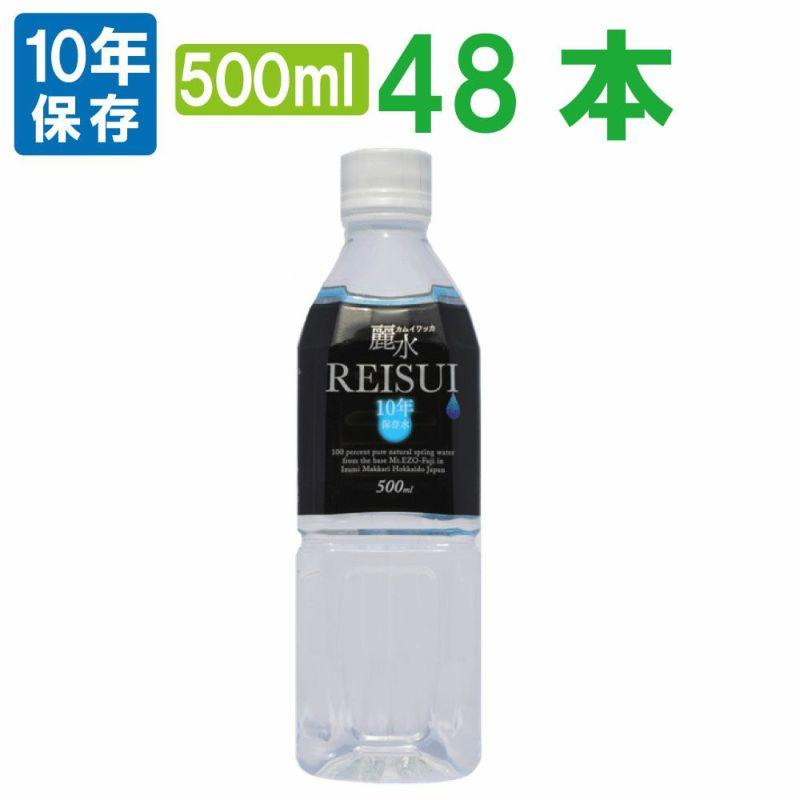 【10年保存水】ミネラルウォーター「カムイワッカ麗水500ml×24本 2ケース(48本)セット」