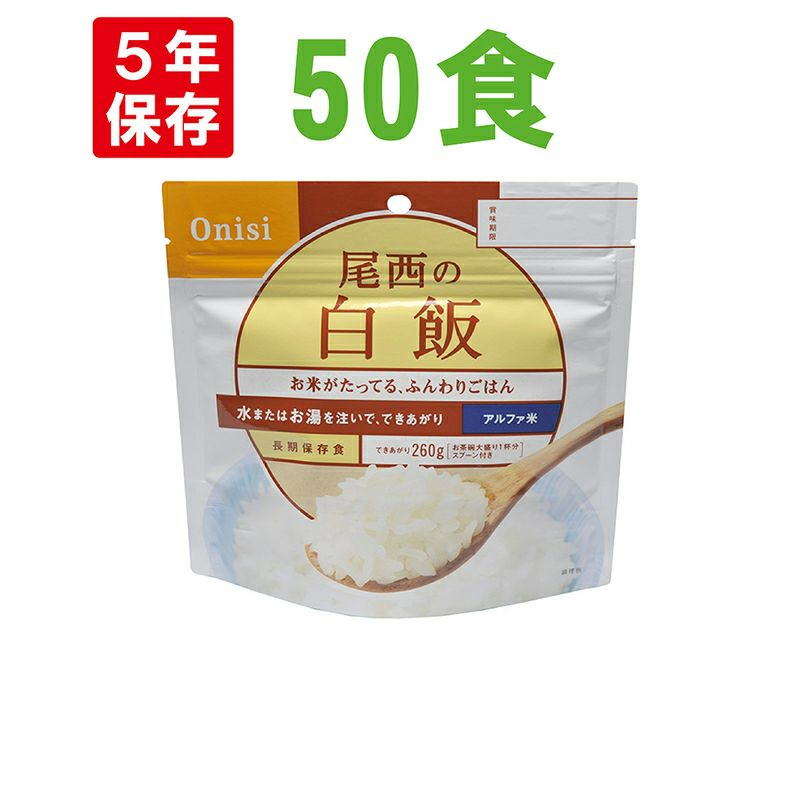 尾西食品「白飯 50食セット」5年保存食