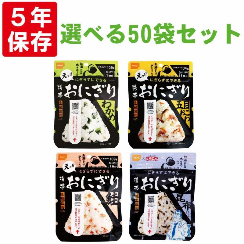 尾西の携帯おにぎり30袋セット5年保存食(わかめ)